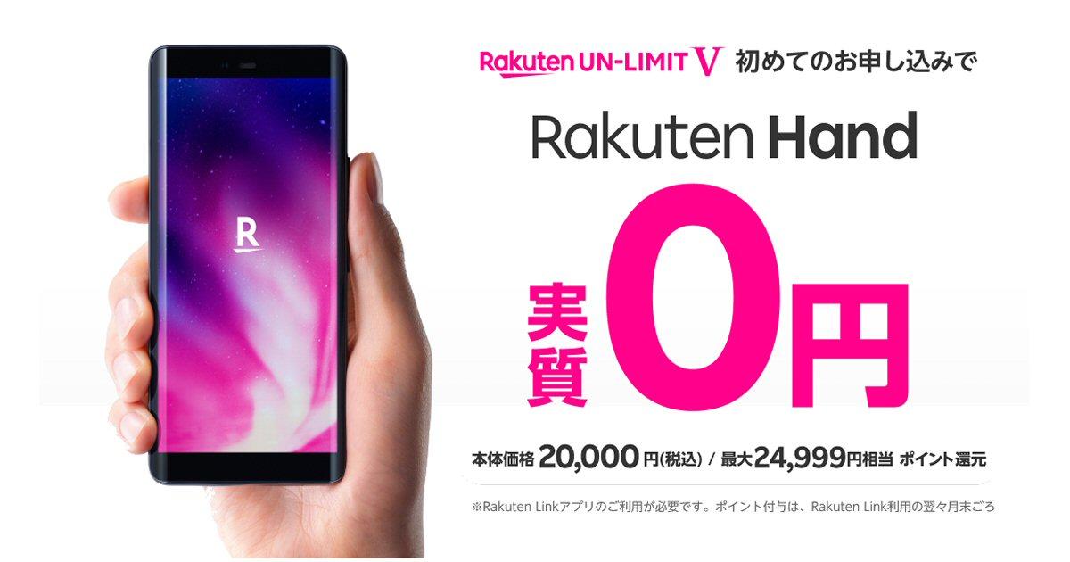 楽天モバイル、Rakuten Handを実質無料で獲得できるキャンペーンを実施