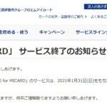 エムアイカード、ブランド品委託販売・買取サービス「RECLO for MICARD」を終了