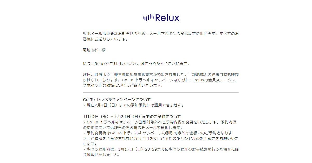 Relux、会員ステータスおよびReluxポイントを延長