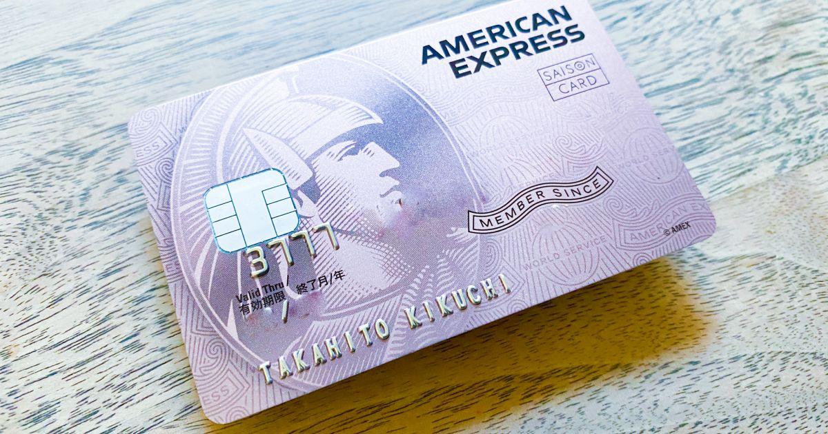 セゾンローズゴールド・アメリカン・エキスプレス・カードはゴールド特典は利用できないがキャンペーンはゴールド特典利用できる?!