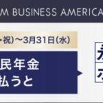 セゾンのビジネスカードで税金や国民年金保険料を支払うと2倍のポイントを獲得できるキャンペーン実施