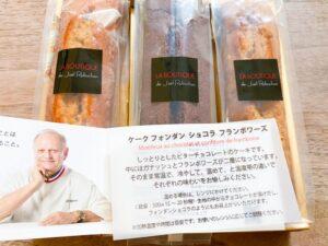 ケーク・キャラメル、ケーク・オ・マロン、特別に先行販売されるバレンタイン限定のフォンダンショコラのセット