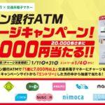 セブン銀行ATMで交通系ICカードにチャージすると1,000円が当たるキャンペーンを実施