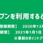 JCBオリジナルシリーズ、セブン-イレブンでOki Dokiポイントが10倍になるキャンペーンを実施