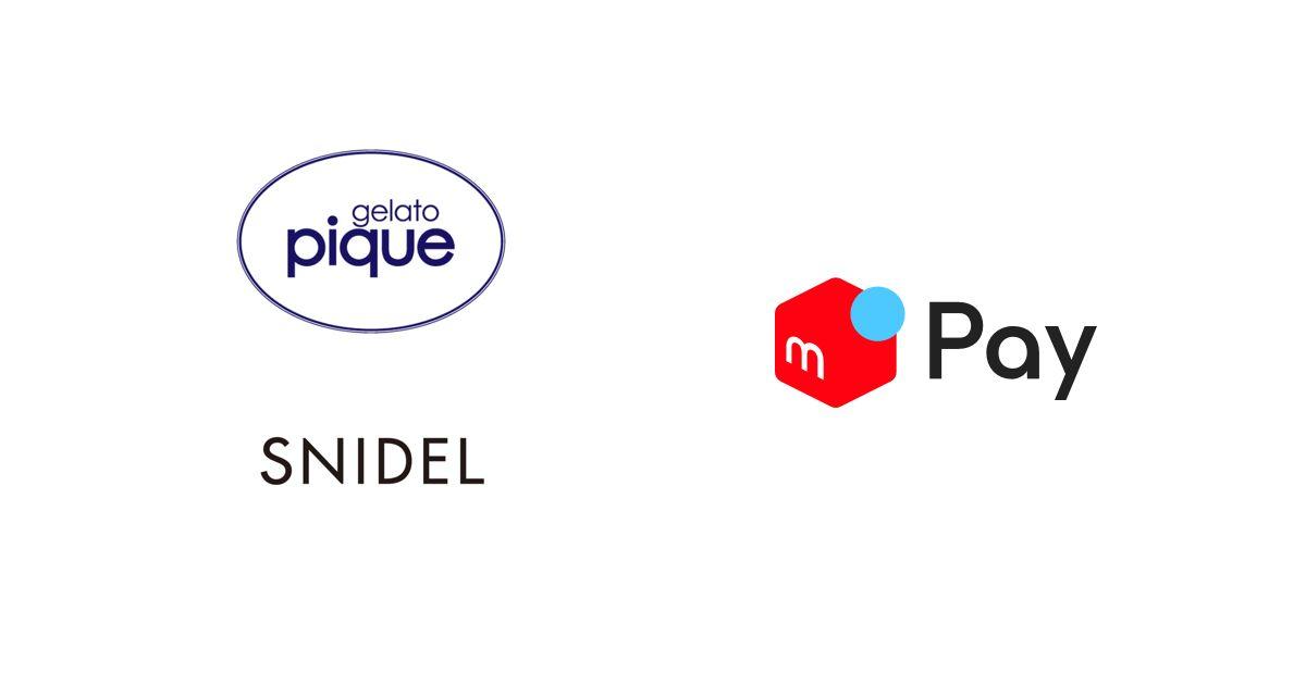 メルペイ、マッシュスタイルラボが展開する「SNIDEL」「gelato pique」のオンライン決済に対応