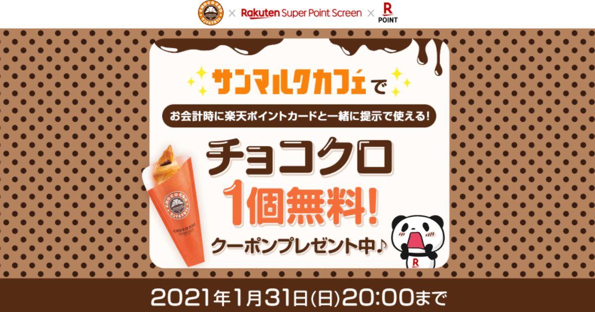 サンマルクカフェで楽天ポイントカード提示+Super Point Screenのクーポン提示で「チョコクロ」1個もらえるキャンペーン開始