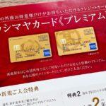 三井ホームオーナー向けにタカシマヤカード《プレミアム》の案内が!