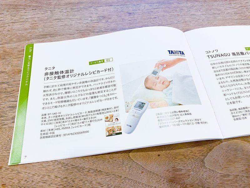 メンバーズセレクションで選べるタニタ非接触体温計 BT-540