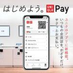 ユニクロアプリで「UNIQLO Pay(ユニクロペイ)」開始 会員証QRコードのスキャンのみで決済まで可能に