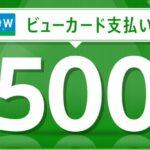 ビューカード、JRE MALLで4,000円以上買い物すると500ポイントを獲得できるキャンペーンを実施
