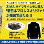 棚橋弘至選手プロデュースのオリジナルコラボ缶「ジーマ ハイフライレモン 330ml」をローソン限定でPontaカード・dポイントカード会員向けに発売