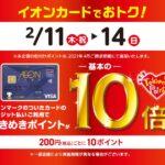 イオンカード、2021年2月11日から4日間でポイント10倍キャンペーンを実施
