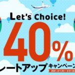 nanacoポイントからANAのマイルやANA SKYコインへのポイント交換で40%増量キャンペーンを実施