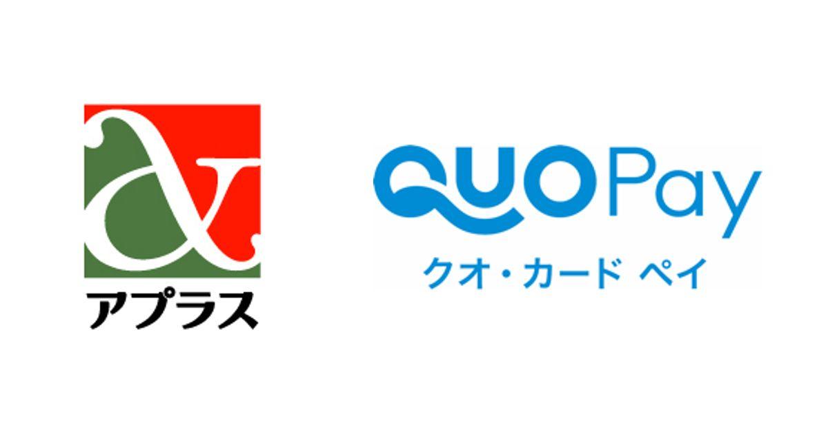 アプラスとっておきポイントからQUOカードPayへのポイント交換サービスが開始