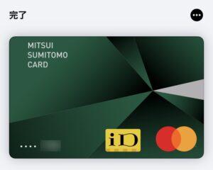 三井住友カード(NL)をApple Payに登録