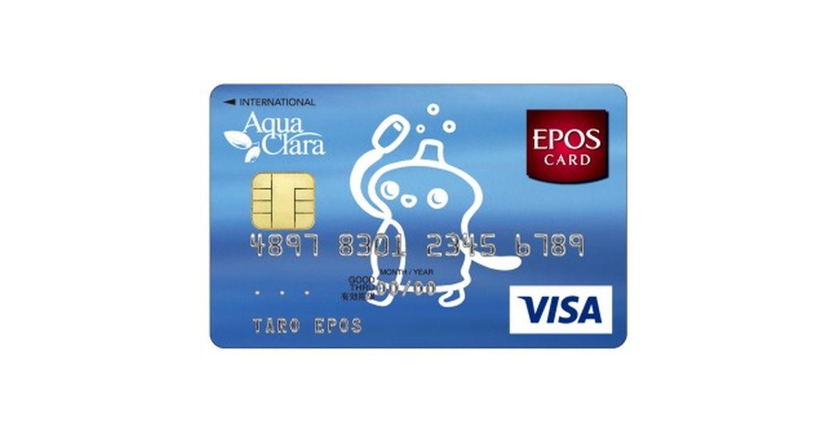アクアクララ、エポスカードとの提携カード「アクアクララエポスカード」の発行を開始
