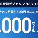 朝日新聞デジタル、「ANAマイレージコースmini」の提供を開始