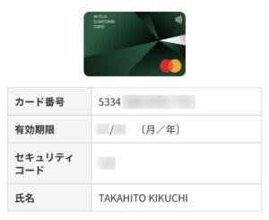 三井住友カード(NL)のカード情報をVpassアプリで確認