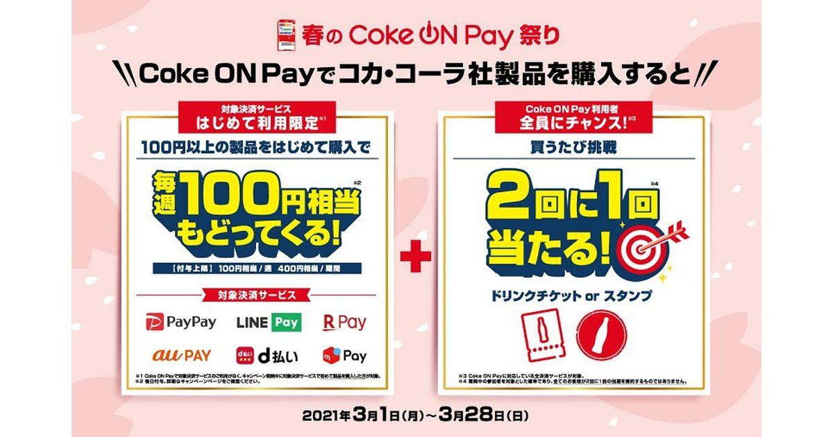 コカ・コーラ、Coke ON Payで毎週100円相当のポイントや残高が戻ってくるキャンペーンを実施