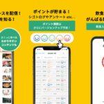 クックビズ、飲食店従業員向けアプリ「ククロ」でポイントサービスを開始
