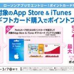 ローソンで、App Store & iTunesギフトカード バリアブルを購入すると最大10%のdポイントまたはPontaポイントを獲得できるキャンペーンを実施