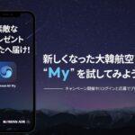 大韓航空、モバイルアプリをリニューアル 2021年2月8日からキャンペーン実施