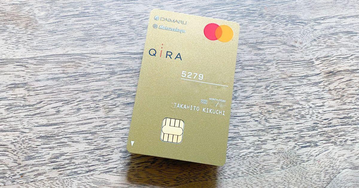 大丸松坂屋カードはVisaブランドのみに Mastercardブランドを新デザインに切り替えてみた!