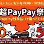 DiDi、超PayPay祭で最大50%還元キャンペーンを実施