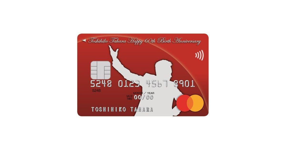 """オリコ、田原俊彦のオフィシャルクレジットカード「DOUBLE""""T""""CARD」を発行"""