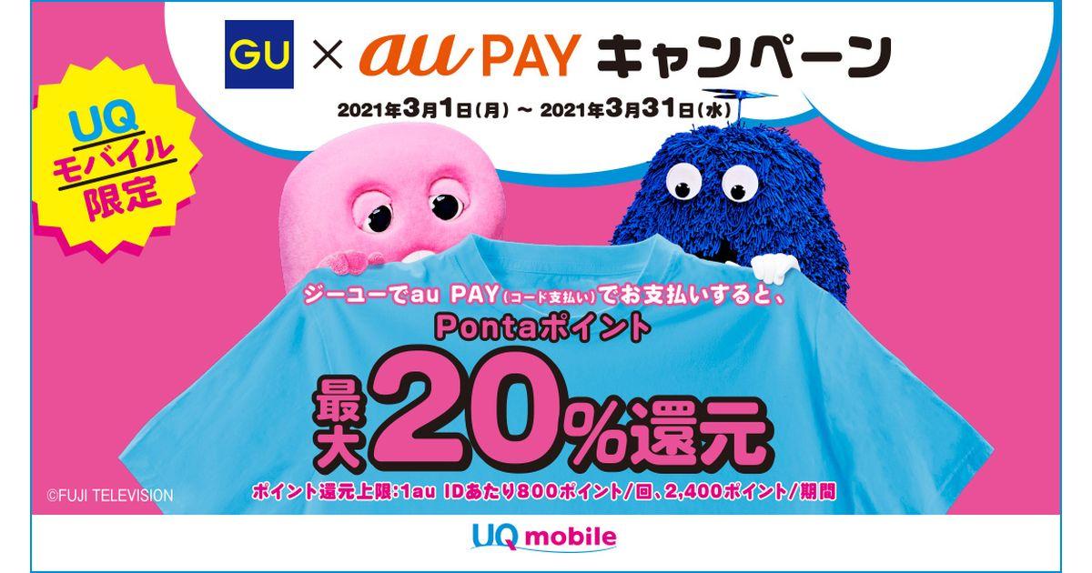 ジーユー、UQ mobile端末でau PAYを利用すると最大20%の還元となるキャンペーンを実施