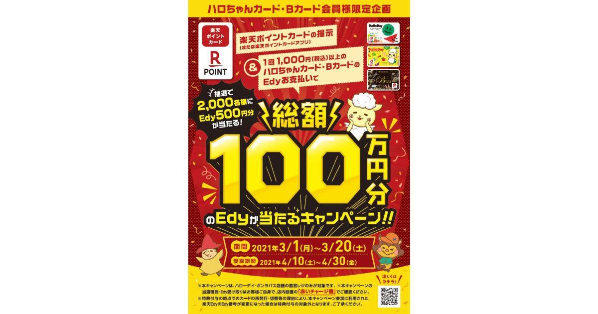 福岡を中心に展開するスーパーマーケット「ハローデイ」「ボンラパス」で楽天ポイントカードの利用が可能に
