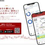出光カード、ポイントなどを確認できる「出光カードアプリ」をリリース