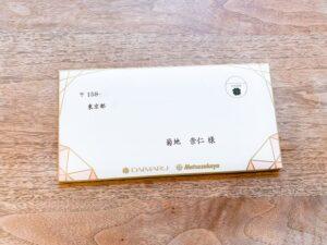 大丸松坂屋カードお得意様ゴールドのインビテーション