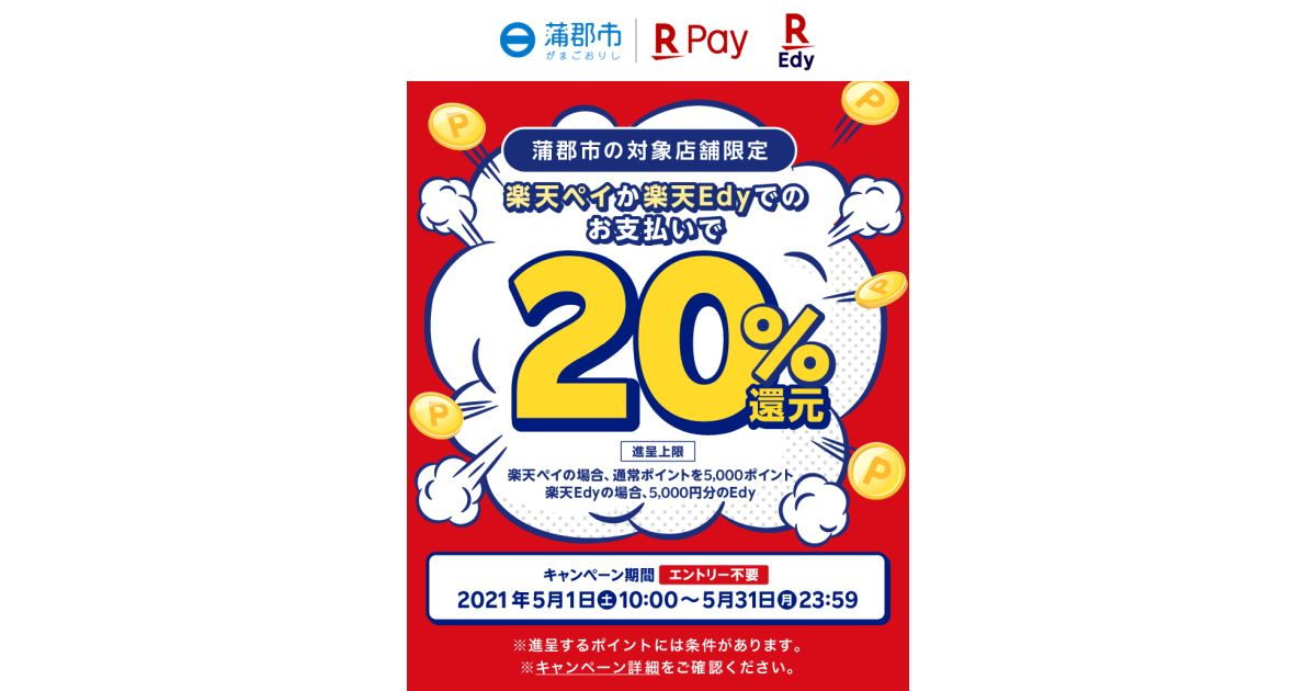 愛知県蒲郡市、楽天ペイ(アプリ決済)や楽天Edyでのキャッシュレス化を促進