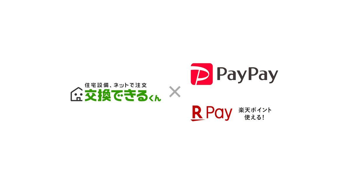 住宅設備をネット注文できる「交換できるくん」で楽天ペイ、PayPayの利用が可能に