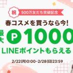LINEの美容ポータルサイト「lacore(ラコア)」で新たに「Fujiko」や「B IDOL」を追加 1,000 LINEポイントが当たるキャンペーンも