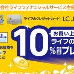 LC JCBカードをAmazonで利用すると10%のライフのポイントを獲得できるキャンペーンを実施