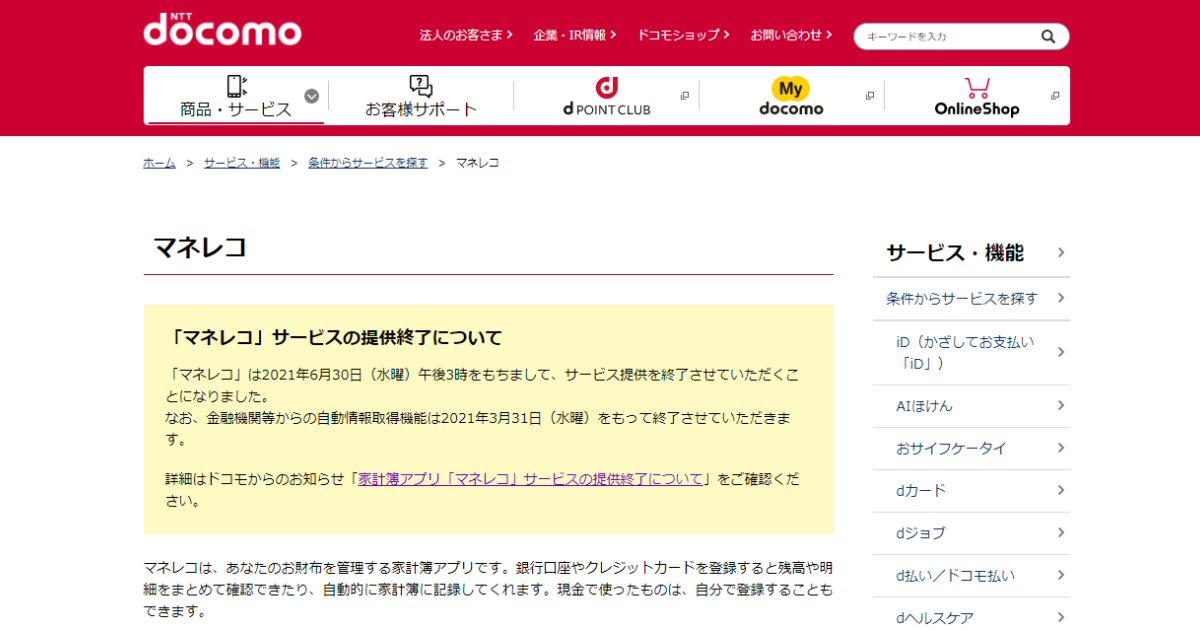 ドコモ、家計簿アプリ「マネレコ」サービスを終了