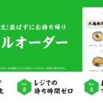 丸亀製麺、全国でモバイルオーダーサービスを開始 注文から支払いまで対応