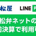 松屋フーズ、松弁ネット事前決済でLINE Payに対応