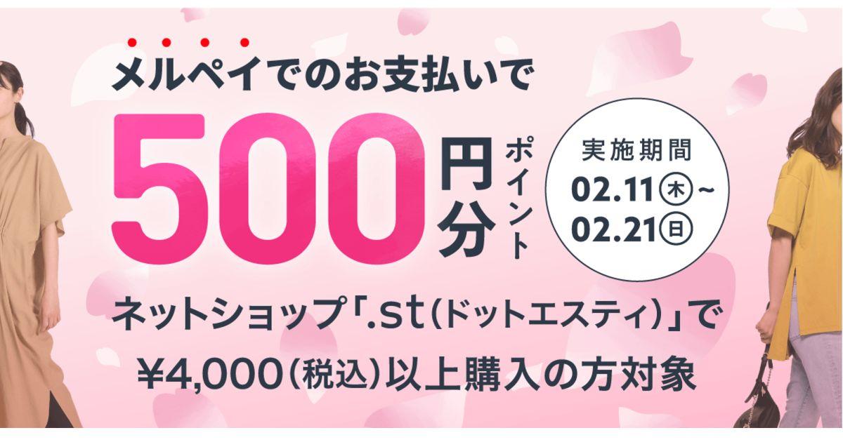 メルペイ、「.st」と持ち物リスト連携を開始 500ポイント獲得キャンペーンも実施