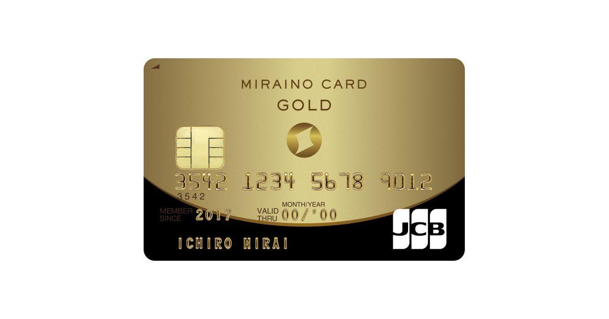 住信SBIネット銀行、ミライノ カードGOLD(JCB)にモバイル端末保険を追加