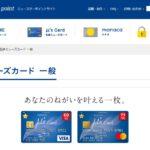 MEITETSU μ's Card(JCB)でANA Payチャージ分でポイント付与を終了