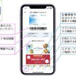 お題旧ポイントカードをデジタル化した「小田急ポイントアプリ」を開始