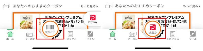 セブン-イレブンアプリでPayPayの連携前(左)、連携後(右)