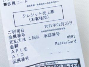 Apple PayでMastercardコンタクトレスを利用