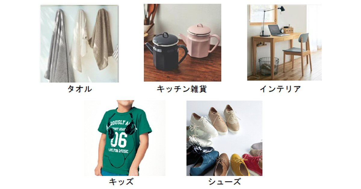 JR東日本と千趣会が提携 JRE MALLにベルメゾンがオープン