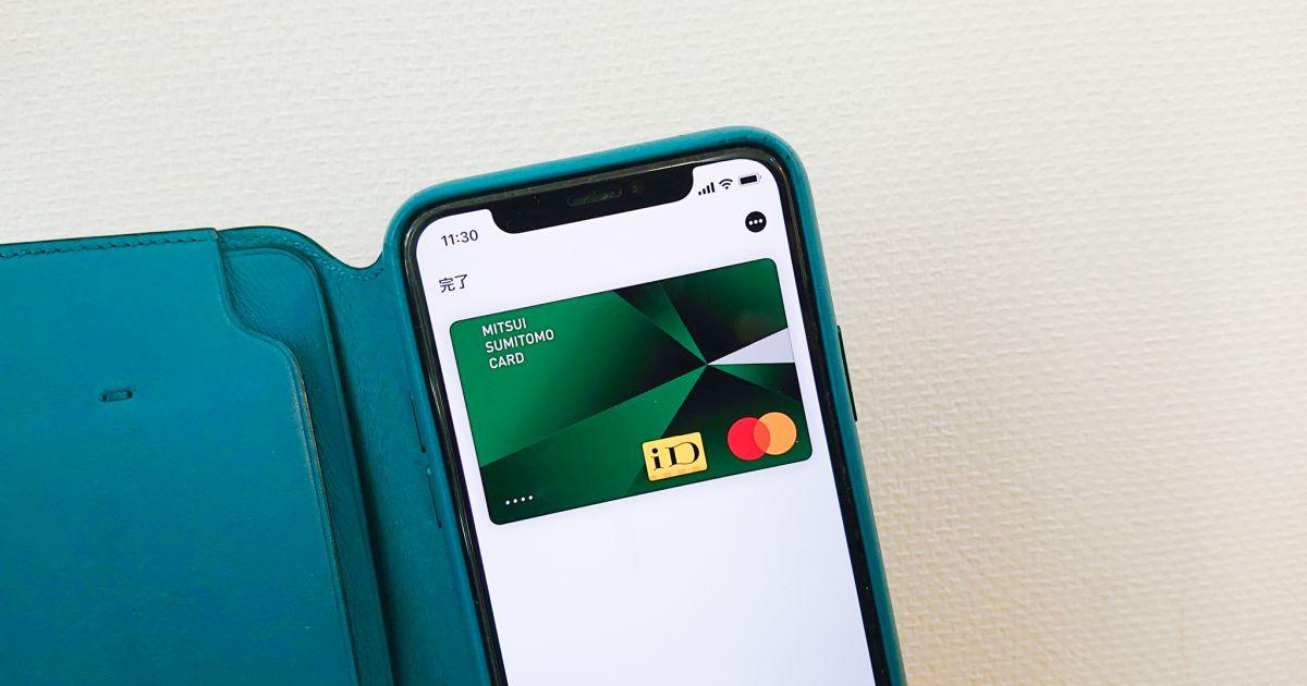 三井住友カード(NL)を申し込んで見た! 審査完了後にカードをネット&Mastercardコンタクトレスで決済してみた!