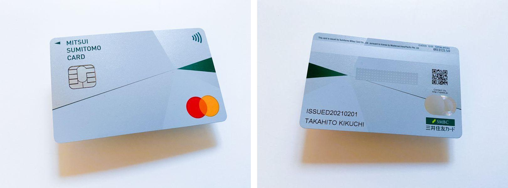 三井住友カード(NL)は表にも裏にもカード情報がない