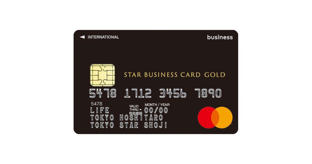 ライフカードと東京スター銀行、法人カード「STAR BUSINESS CARD」にデボジット型を追加